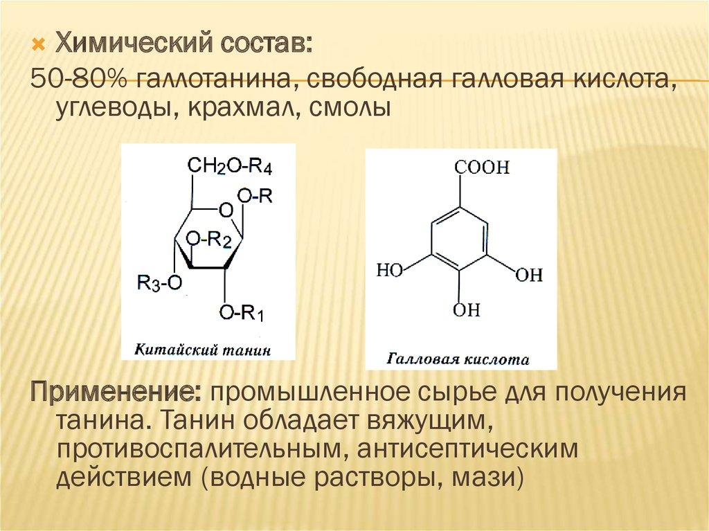 дубильные вещества от паразитов