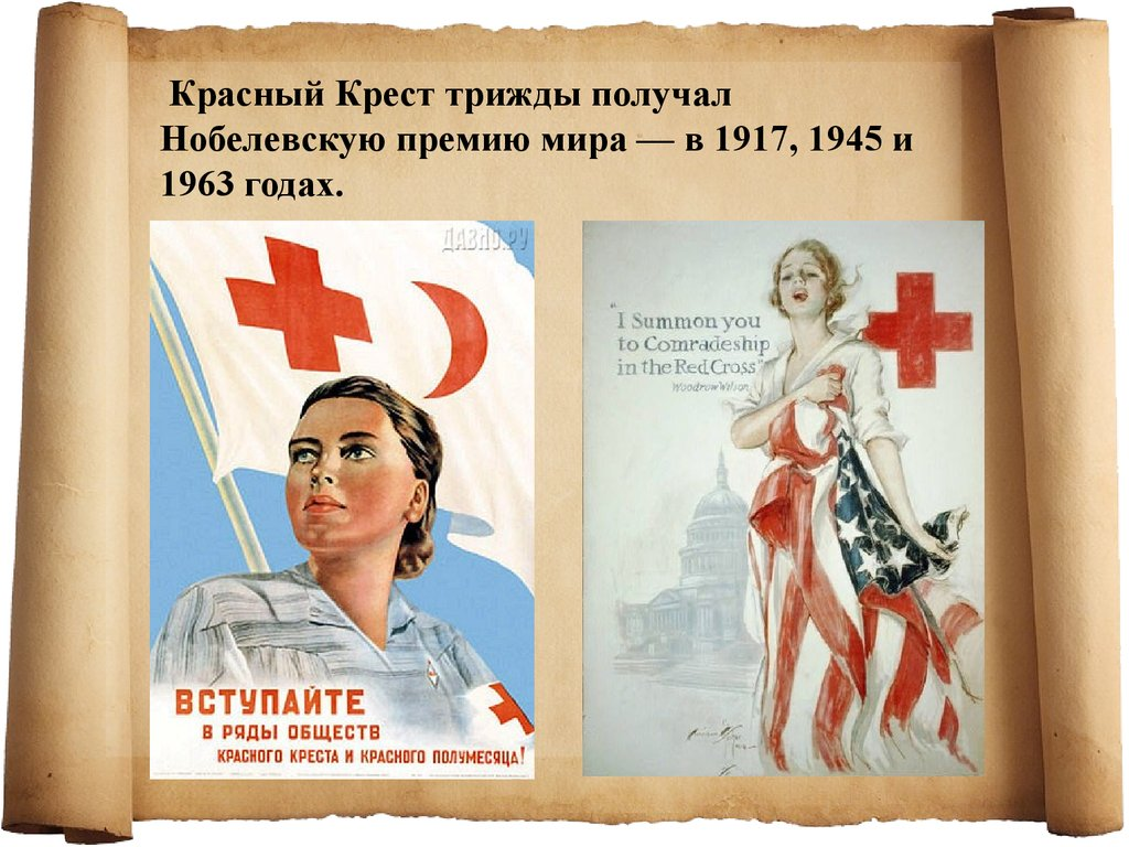 под знаком красного креста avi