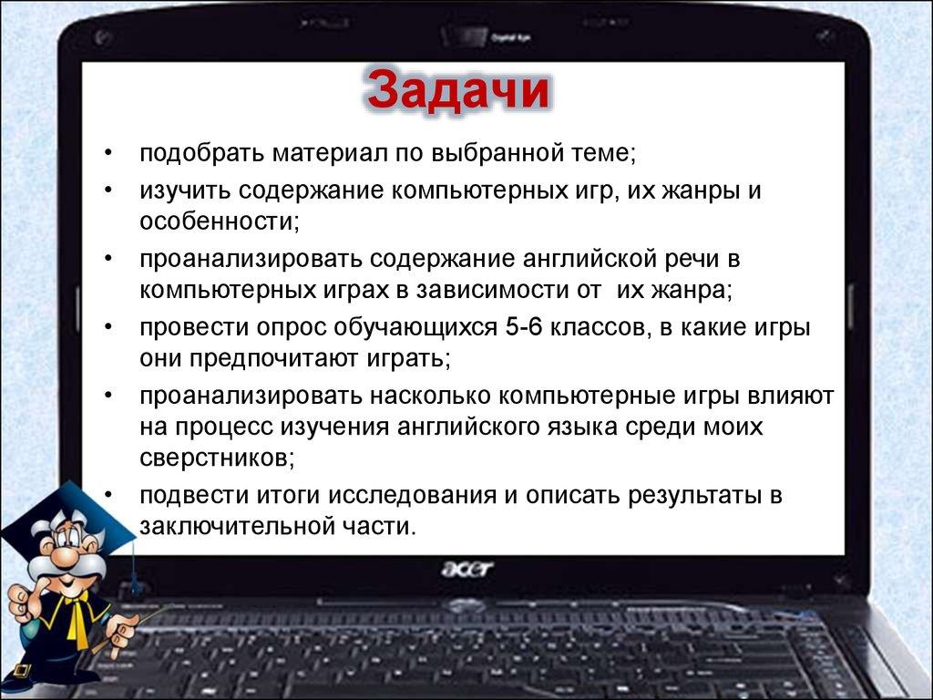Детские компьютерные игры по изучению английского языка