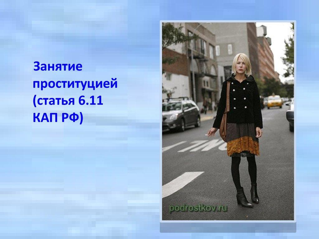 noviy-zakon-o-prostitutsii
