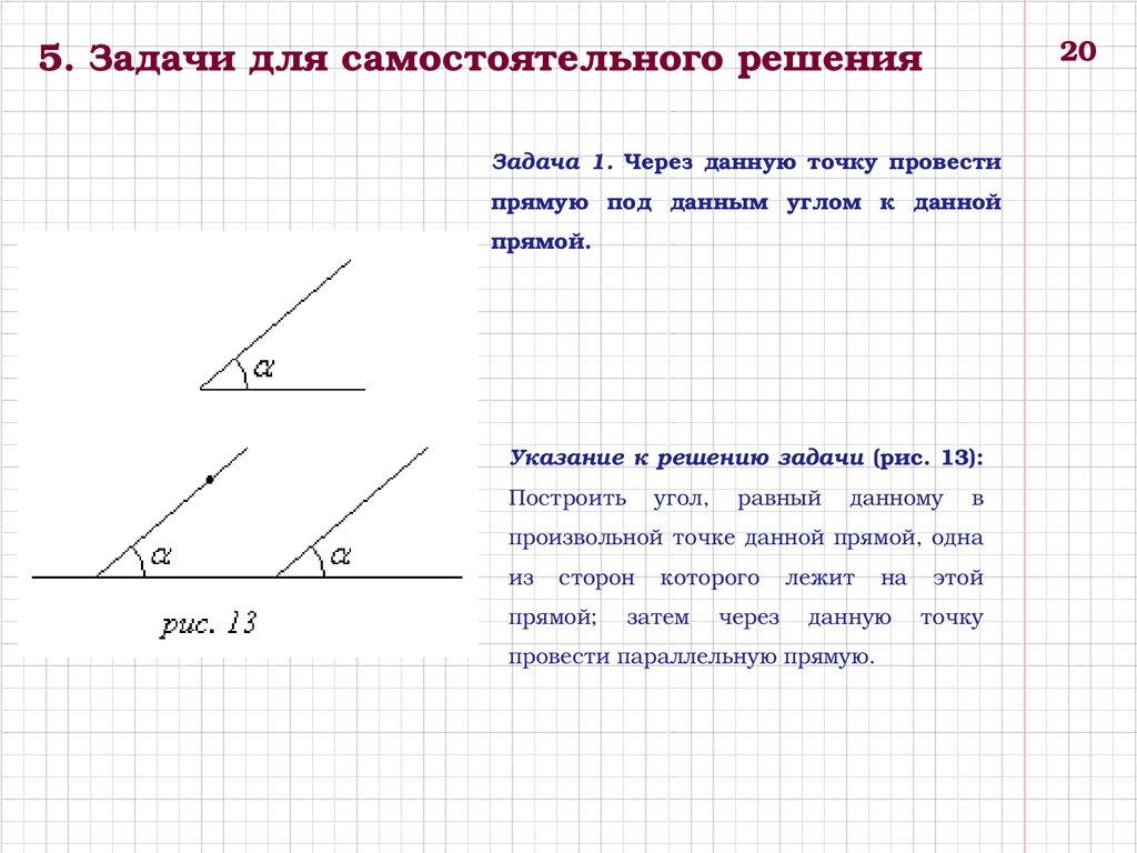 презентация . угол. прямой угол