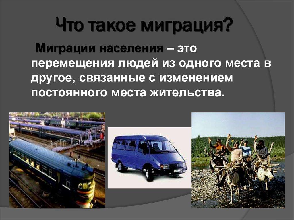 внешняя миграция в россии презентация