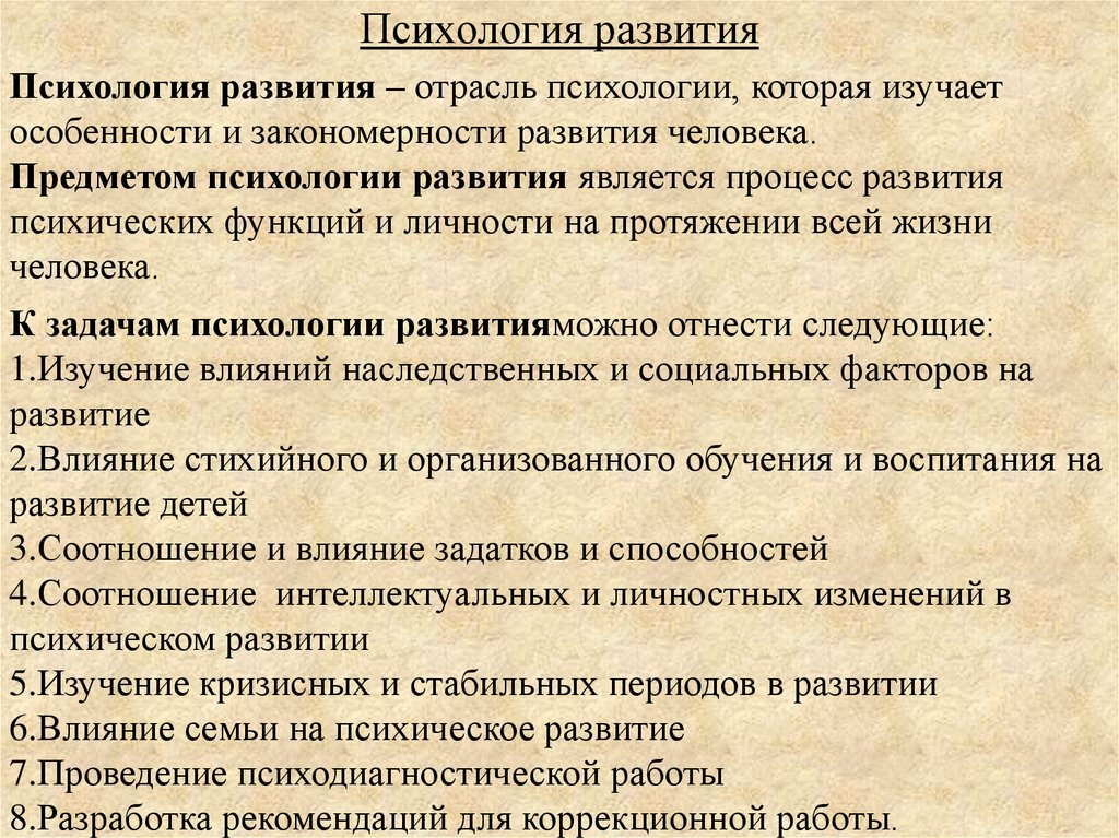 Р с немов психология книга 1 общие основы психологии