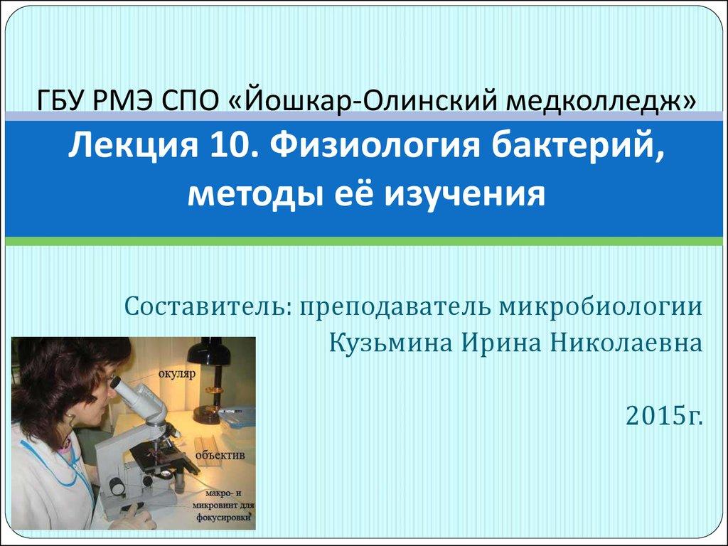презентация биологические катализаторы вирусы