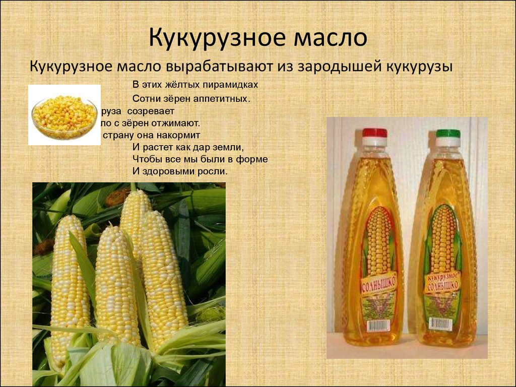 Как сделать кукурузное масло 796