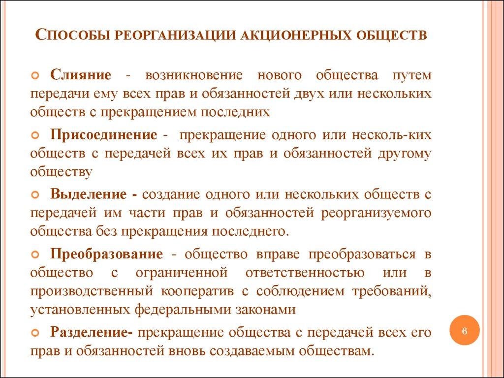 Дипломная работа на тему правовое положение акционерного общества