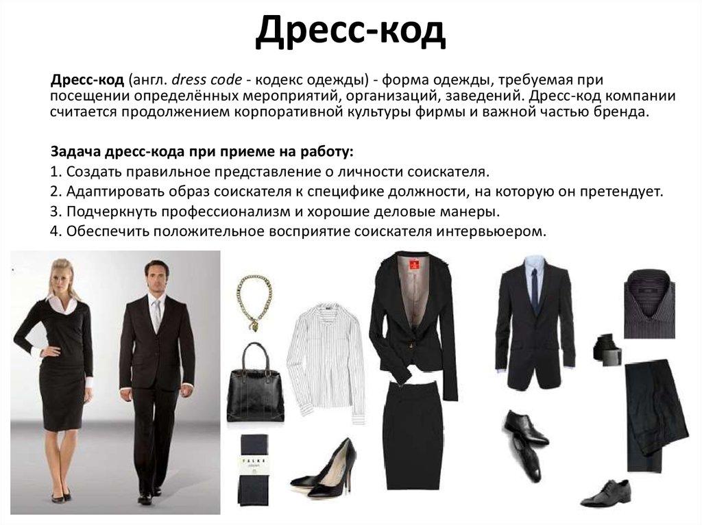 Дресс Код Одежда Дешевая