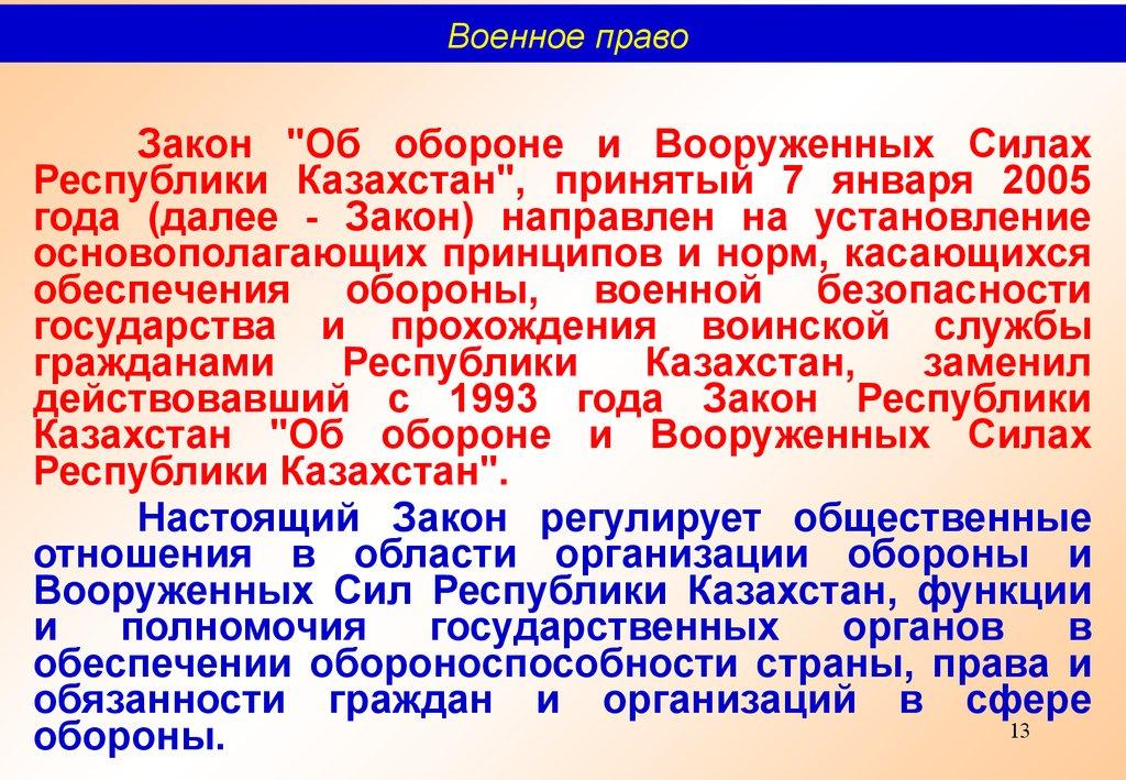 Основные положения закона республики казахстан о государственном имуществе