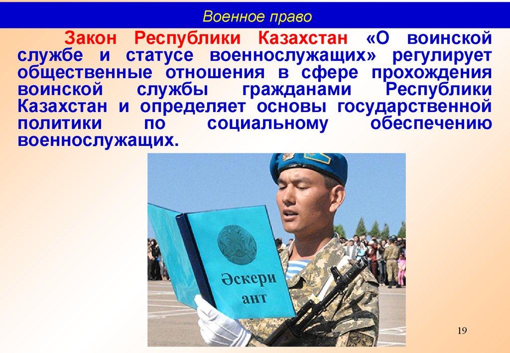 законы о воинской службе образы для девочек