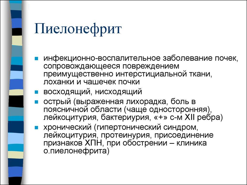 таблица гломерулонефрит пиелонефрит