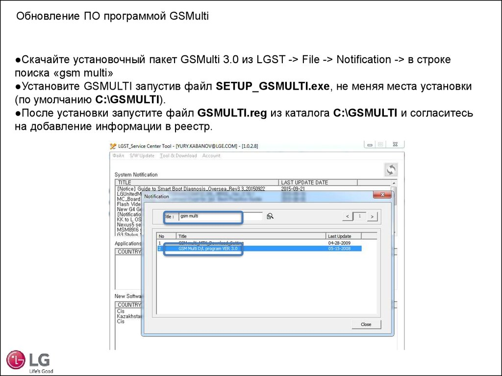 Скачать программу поиск gsm