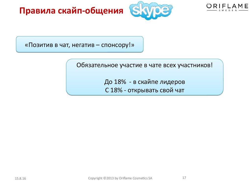 skayp-chat-obshenie