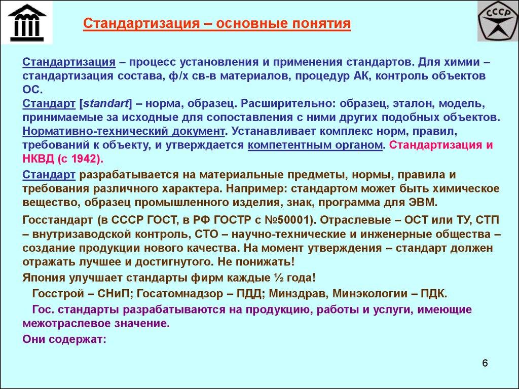 стандарты предприятия образец