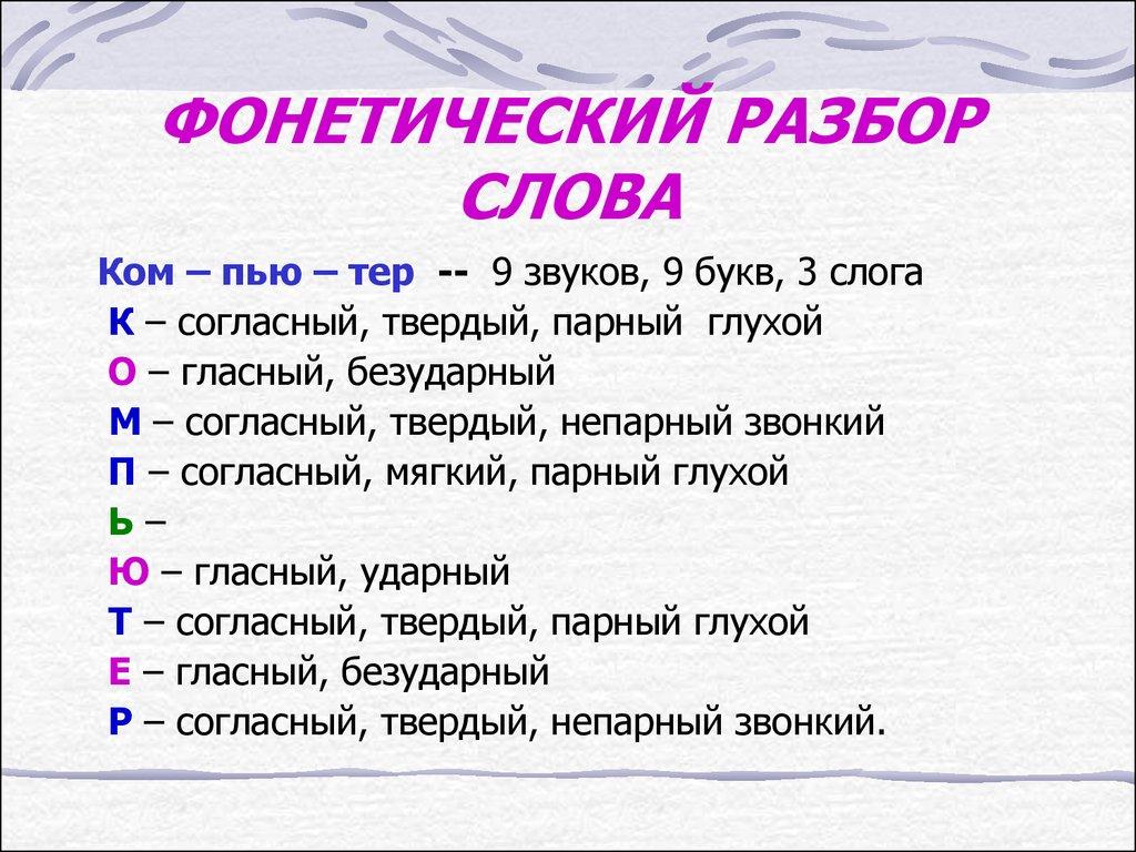 Как сделать фонетический разбор слова ней 996