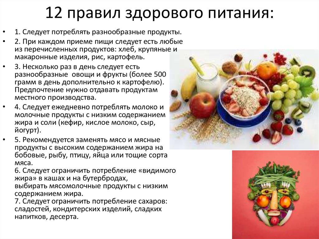 здоровое питание здоровый образ жизни