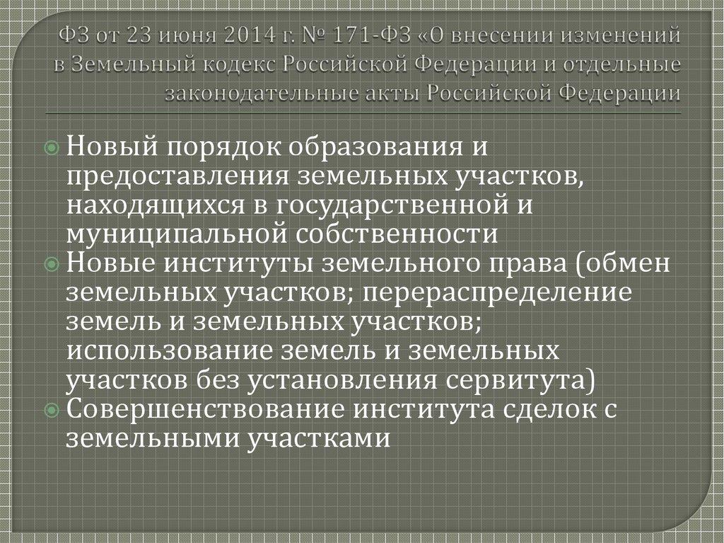 Водный кодекс РФ  legalactsru