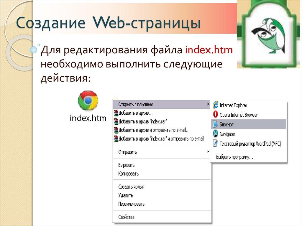 Как создать веб страницу html в блокноте