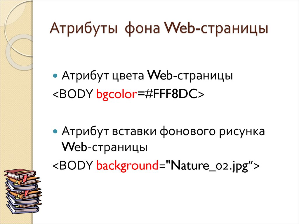Язык Разметки Гипертекста Html Презентация 8 Класс