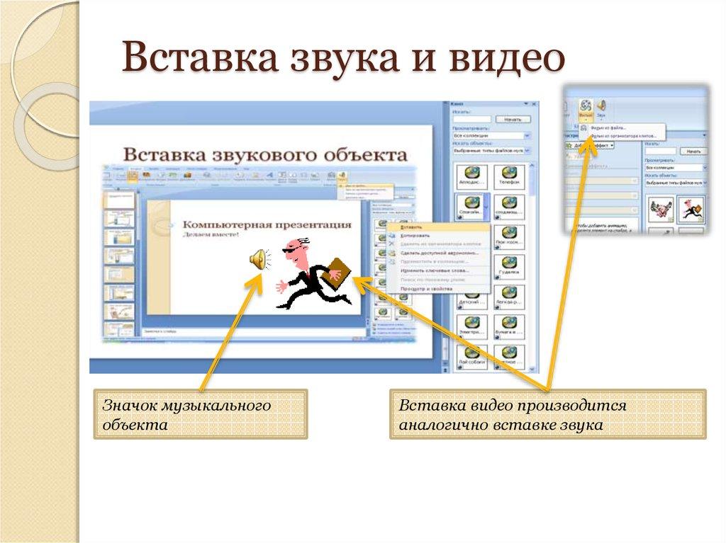 знакомство и возможности powerpoint 2007
