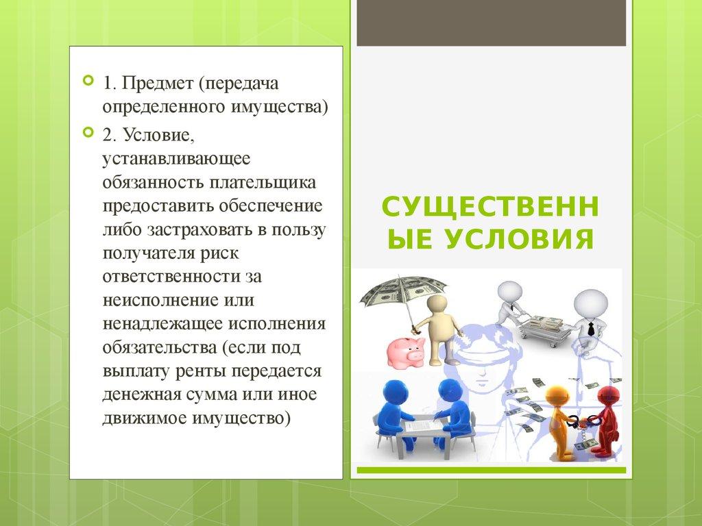 Договор Поставки Гк РФ образец