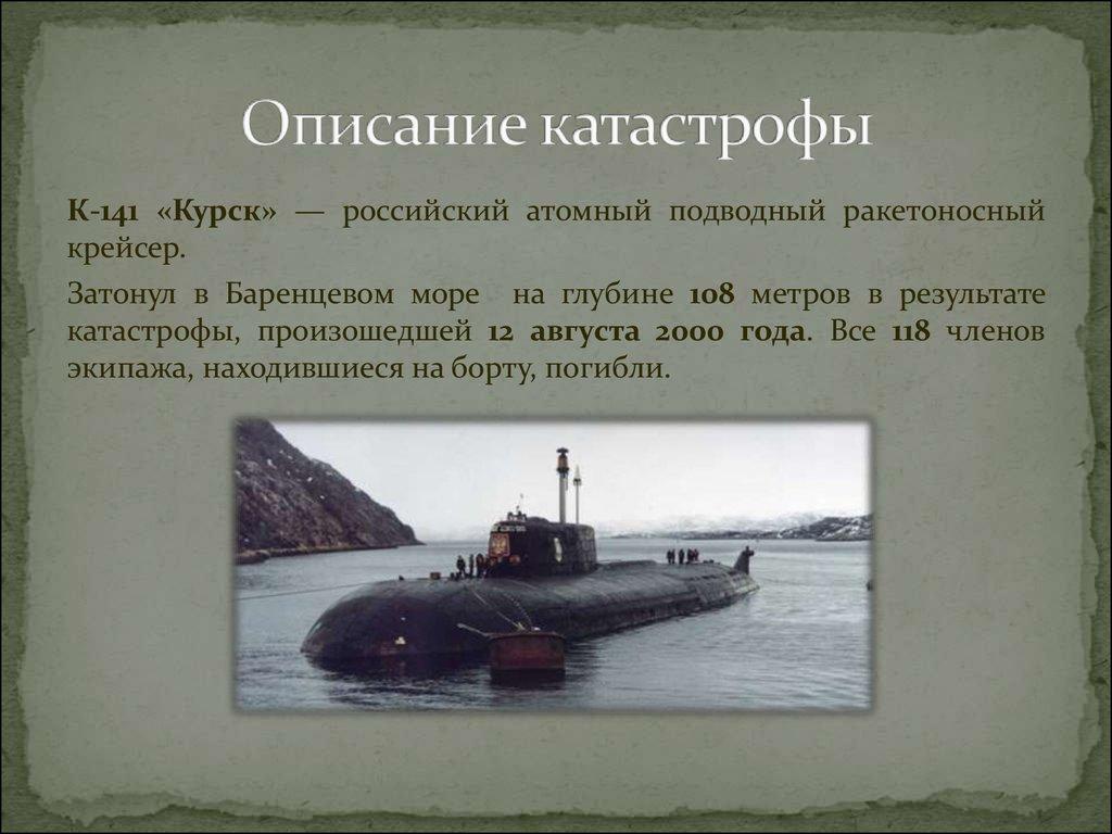 история лодки курск