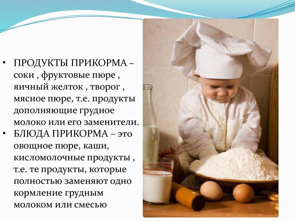 Введение прикорма при грудном вскармливании схема воз - sibservisokna.ru