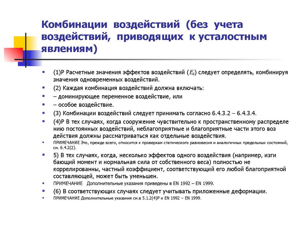 Руководства для проектировщиков к Еврокодам