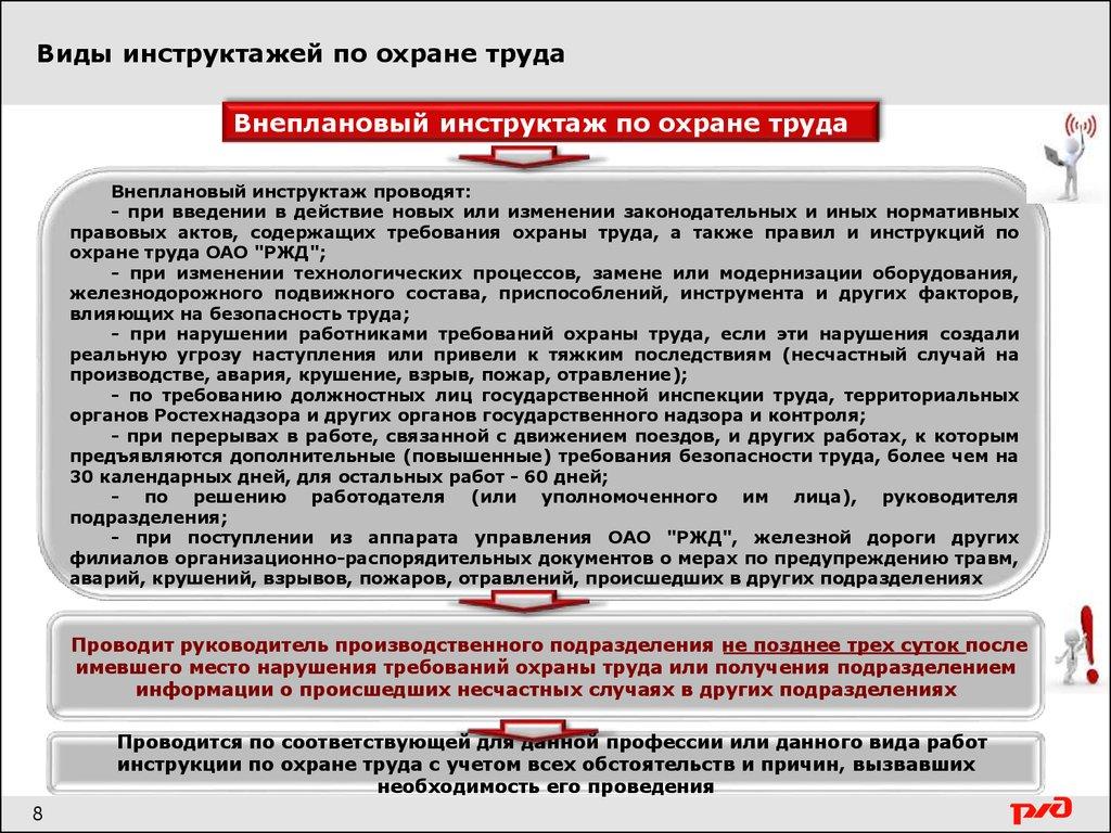 Инструкция по охране труда диспетчера автотранспорта d-ecologic.ru
