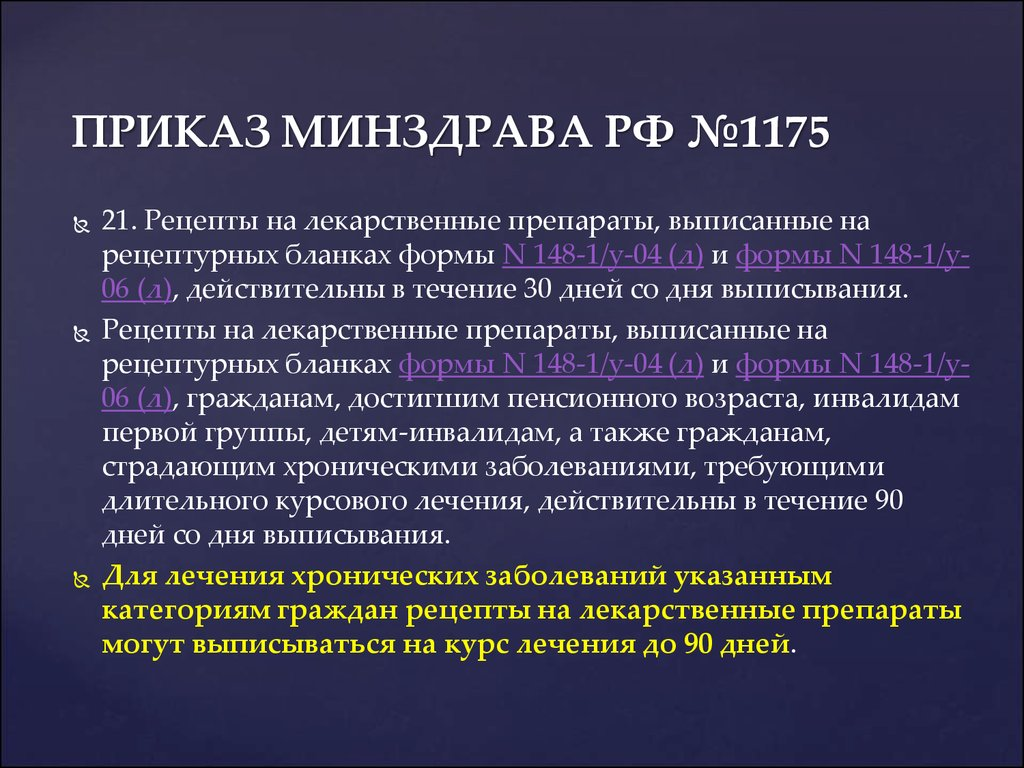 Приказ минздрава рф от 21. 04. 2016 n 254н