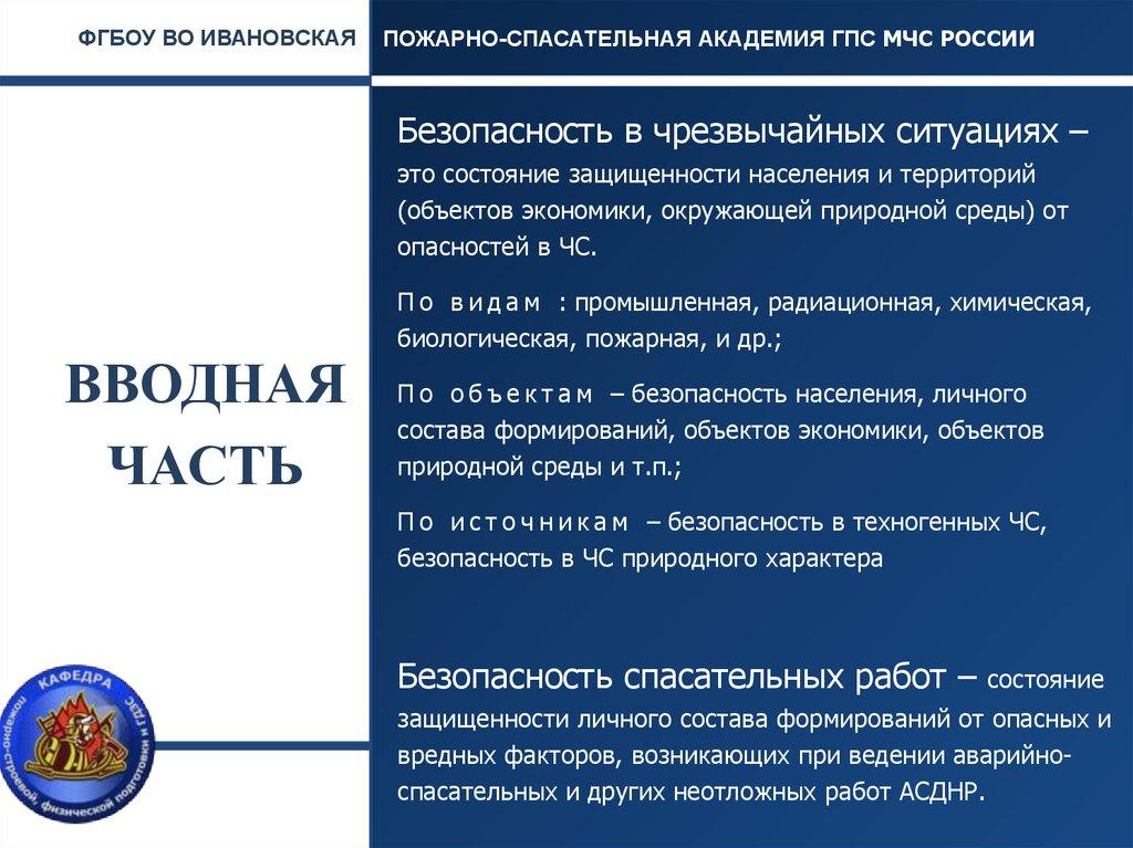 конспект правовое положение личного состава гпс мчс россии
