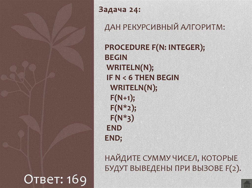 Дан рекурсивный алгоритм: procedure F(n: integer); begin writeln(n); if n < 6 then begin writeln(n); F(n+1); F(n*2); F(n*3) end end; Найдите сумму чисел, которые будут выведены при вызове