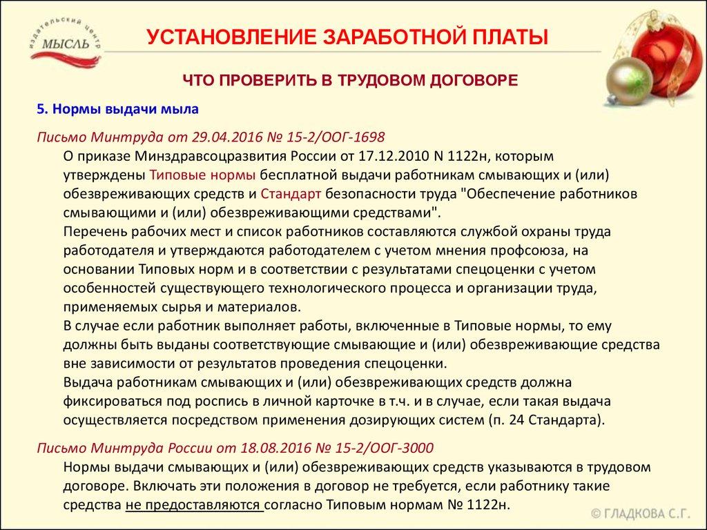 ПРИКАЗ МИНЗДРАВСОЦРАЗВИТИЯ РФ ОТ 17 12 2010 N 1122Н СКАЧАТЬ БЕСПЛАТНО