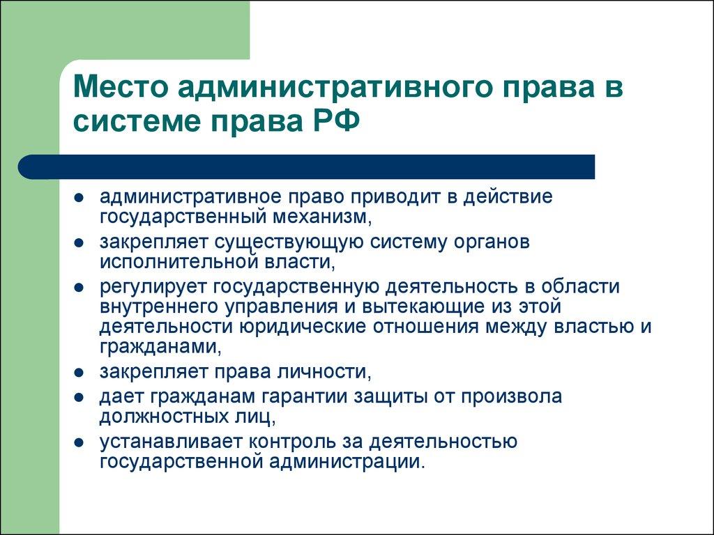 Анализ финансового состояния предприятия Реферат по административному праву рф