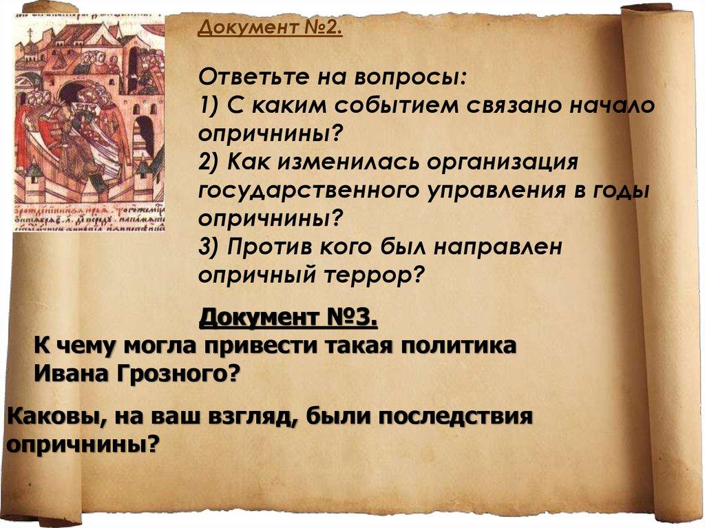 Иван 3 с каким событием связано с