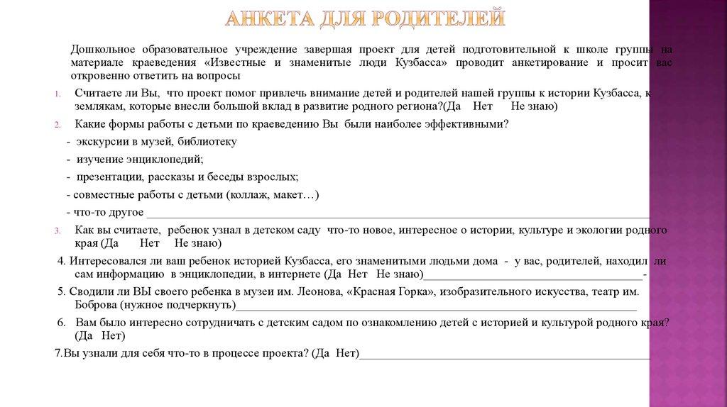 Знаменитые новокузнечане  400 Знаменитых Новокузнечан