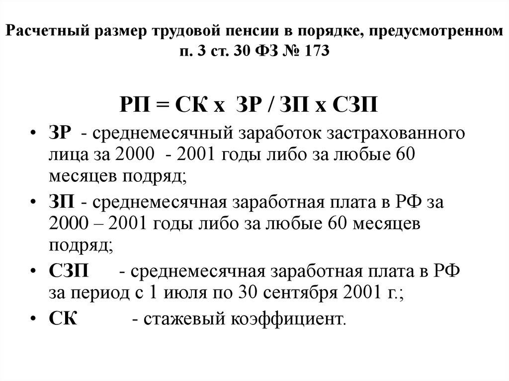 Фиксированный размер пенсии с 01.02.2016