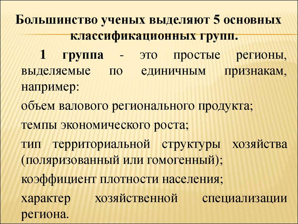 презентации по географии на тему районирование россии