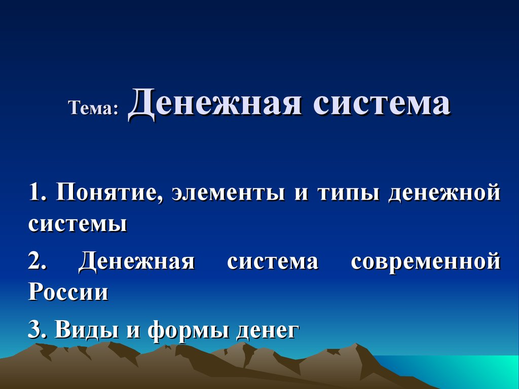 денежная система россии курсовая