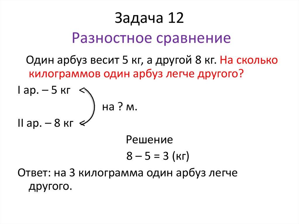 знакомство с задачами на разностное сравнение