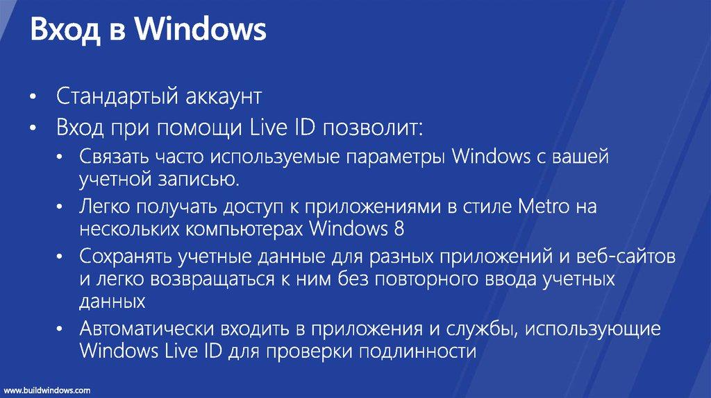 знакомство с работой в windows