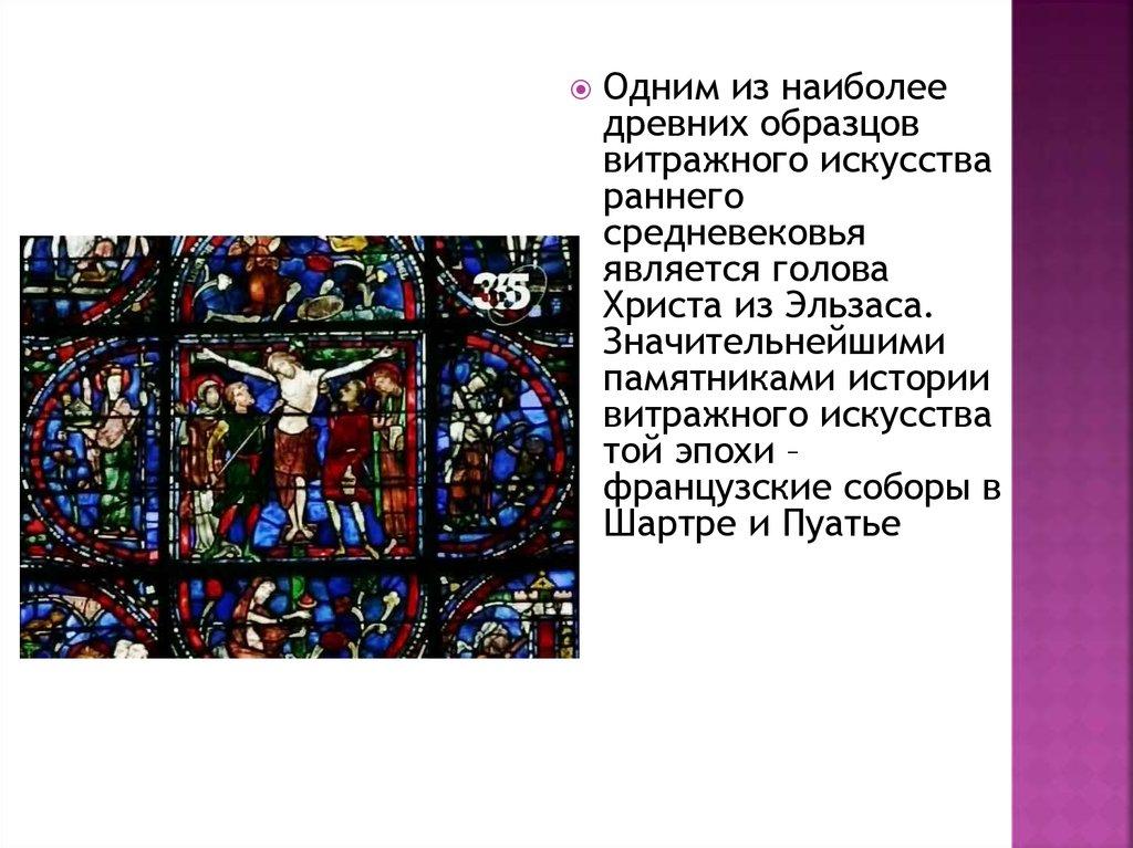 искусство до средневековой готике презентация