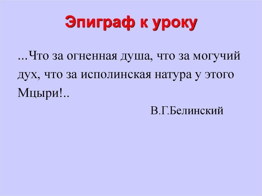 Лермонтов В Москве Вторая Ссылка На Кавказ 1840 Презентация
