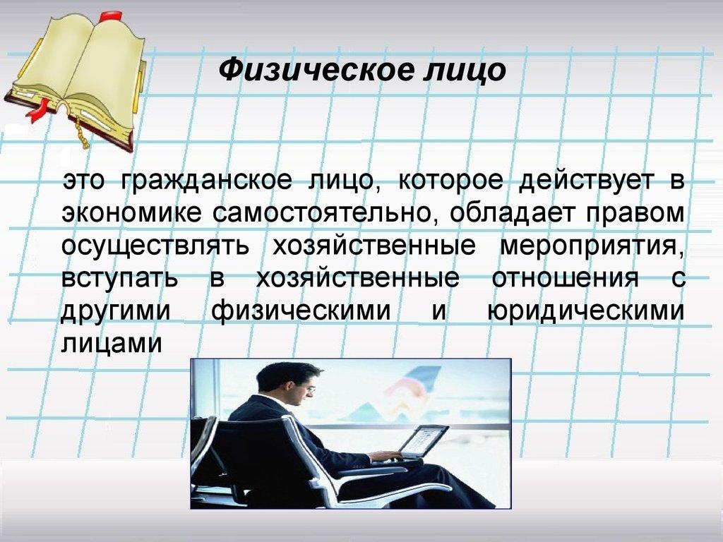 Объекты Гражданского Права Презентация