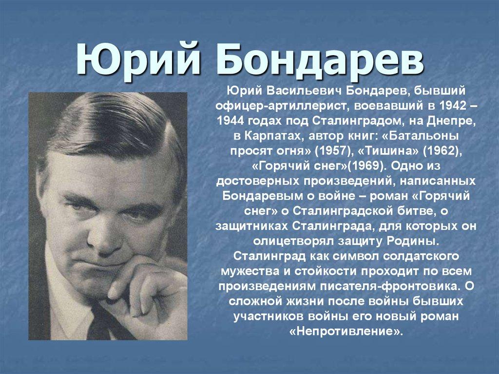 Биография Бондарев Юрий Васильевич  Биографии