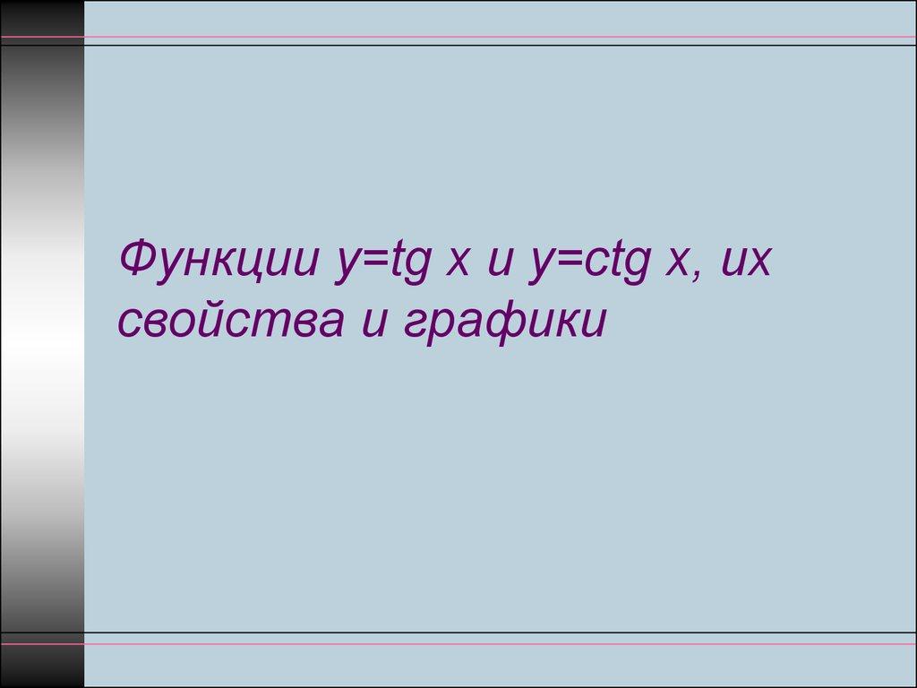 построение тригонометрических функций презентация