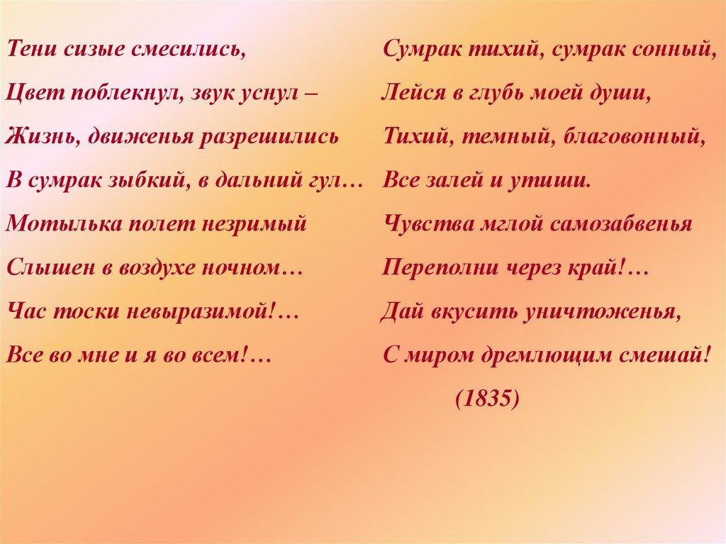 Презенация к уроку литературы по теме: тот, кто хочет понять поэта, должен идти в страну поэта