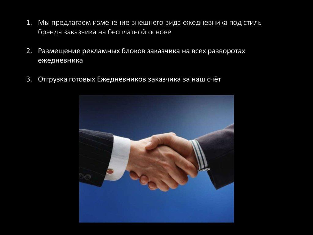 презентация на английском языке реклама продукта