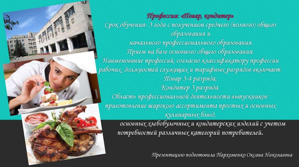 картинка профессия повар
