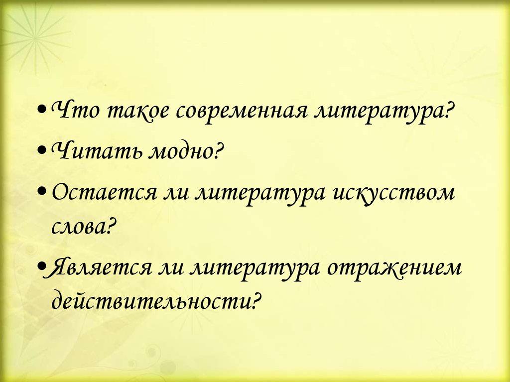 сказка русь 6