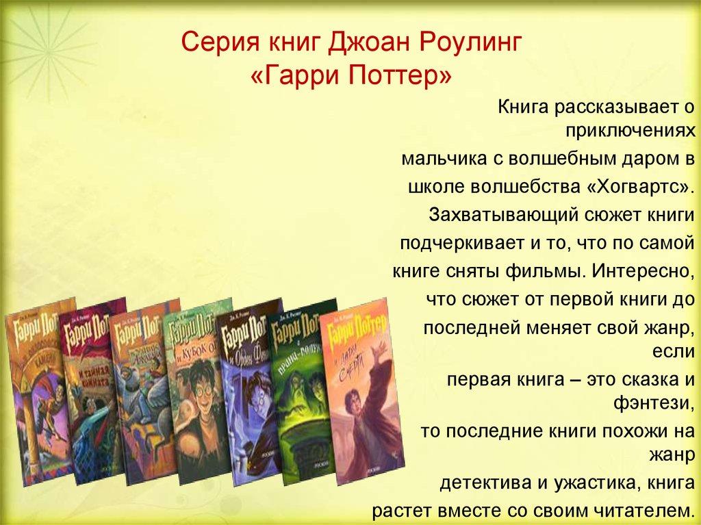 Серия: Гарри Поттер (перевод Росмэн) :: Читать книги онлайн